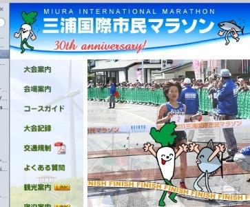 三浦マラソンにぶりだいこん発見。なかなかいい感じ。