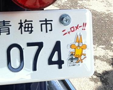 青梅市のナンバーが人気(笑)