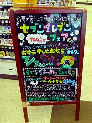 POPな7−11