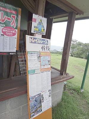 トレイル情報満載の茶屋