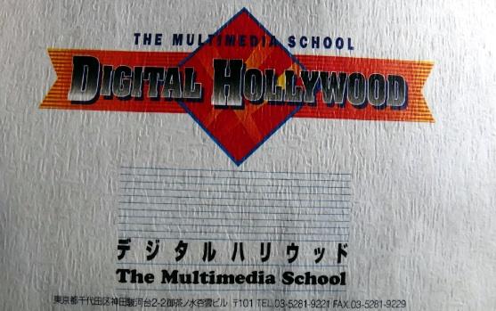 今となっては恥ずかしいロゴのDH封筒発見。