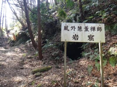 山奥にある岩窟