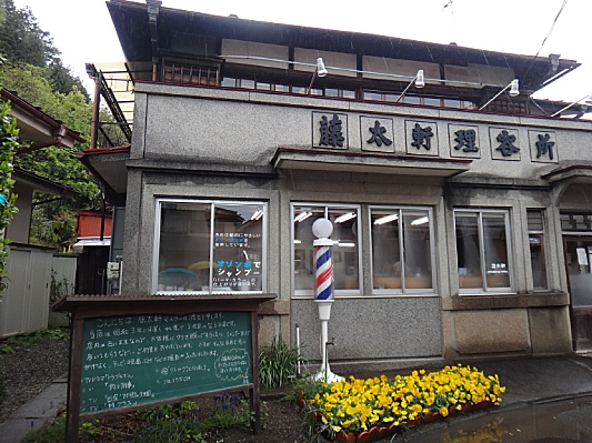 歴史ある理髪店