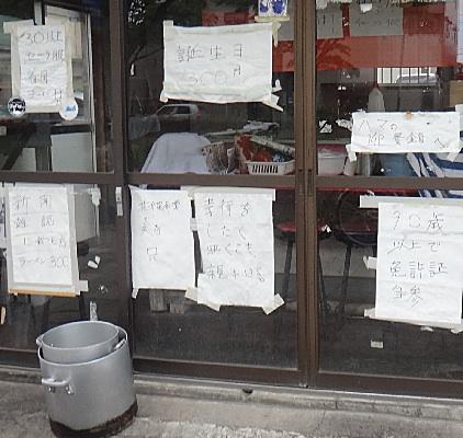 ハマの迎賓館は、さかえ通りの八百屋のノリ