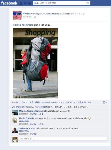 FBでイタリア人が、今年のワタシの装備を予想しとった(笑)