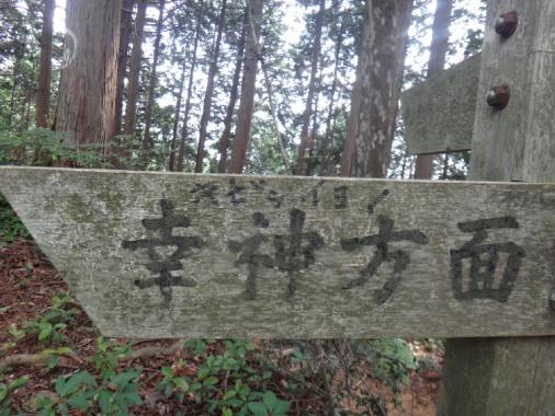 廃道の表示がなくなるも、キビシイヨの文字が。