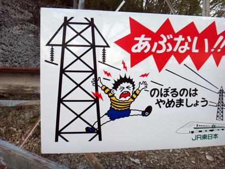 電力会社じゃなくてJR東日本