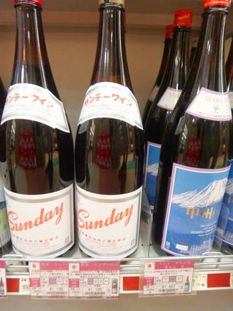 現地のスーパーで発見、サンデーワイン、一升瓶入り