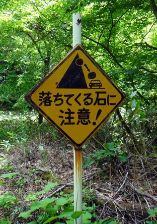 珍しい落石注意の看板