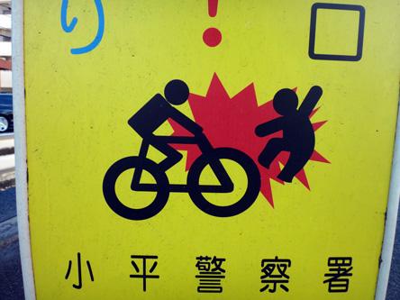 これは自転車じゃないぞ(≧ω≦)b