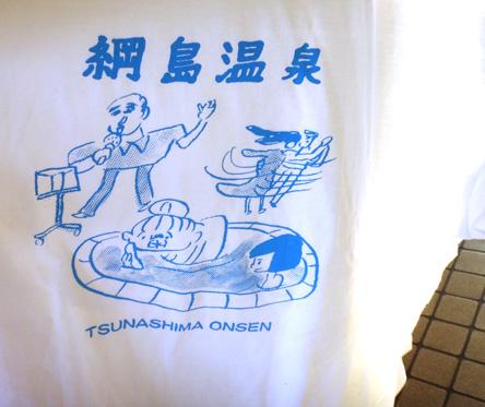 温泉のTシャツがカッコいい(≧ω≦)b