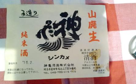 美味しい日本酒発見!