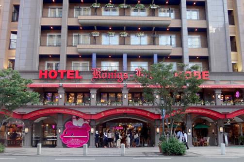 カワイイホテル