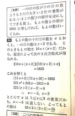 50年前の問題集。これだけ解け20秒ぐらいでた\(^o^)/