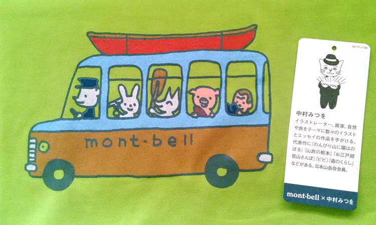 子ども用のシャツもげっとー。ワタシ用だけど