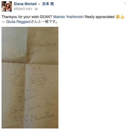 イタリアのナカマに渡しといたサインが当人に渡って喜んでくれてるの図