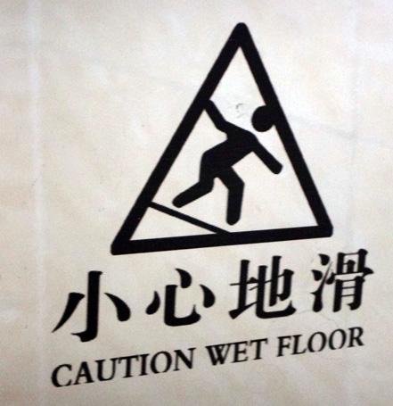 警告とイラストがこれほど違うのも珍しい(笑)