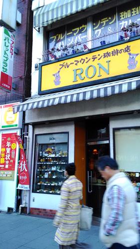 味のあるお店を発見