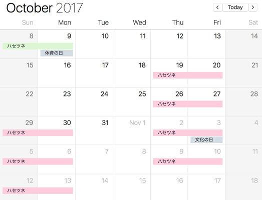 カレンダーをチェックしたら、毎週が焼肉大会だった(笑) どうしてこうなった?