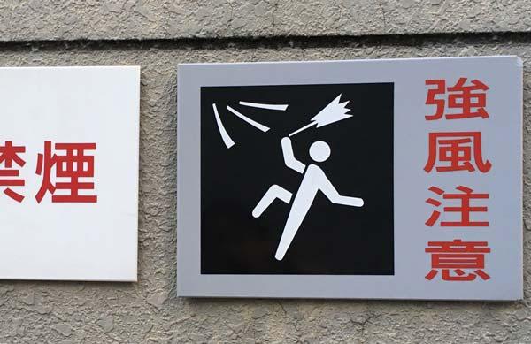 強風はわかるが、注意という意味が薄いw
