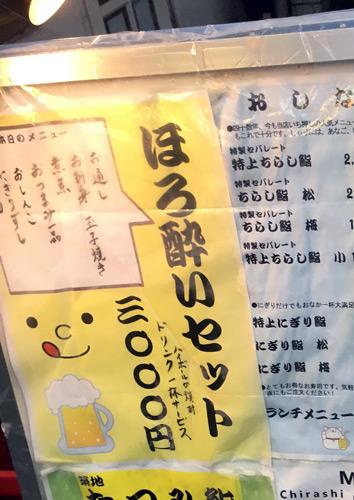ほろ酔いで3000円は高いじゃろw