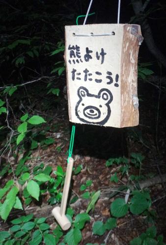 クマがカワイイw