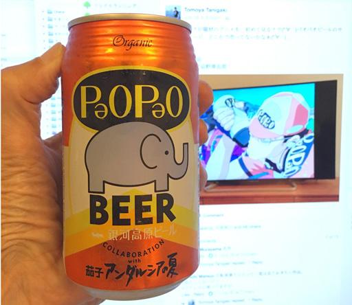 FBの話で出てきたパオパオビール。13年冷蔵庫で冷やしっぱなし。