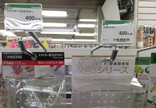 安全器具が400円なので、器具付きで600円のスライサーをげっとー