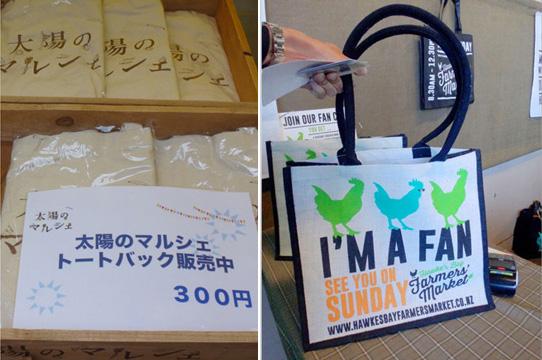 トートバッグが絶望のデザイン(笑)。右は先日取材したニュージーランドのマルシェのトート。買ってくればよかった