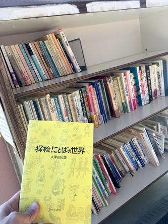 藤野駅の名もない文庫に寄贈してスタート