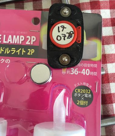 心拍ベルトの電池が切れたから交換。電池より電池付きのライトが安い(笑)