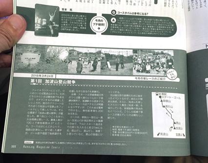 今月のラン雑誌。草レースの記事ができた(^o^)