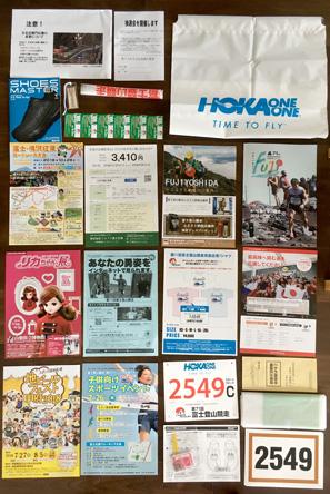 富士登山競走の詰め合わせセットがキタ