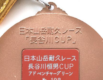 長谷川CUPって何よ(笑)