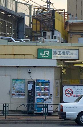 中央線の飯田橋を織り込む