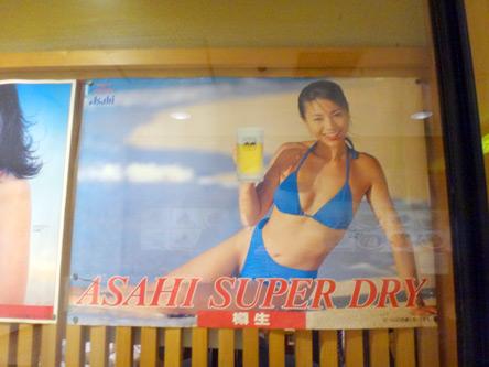 さすが田町の居酒屋、懐かしい?