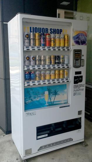 東京では珍しいアルコールの自販機。会社の近くw